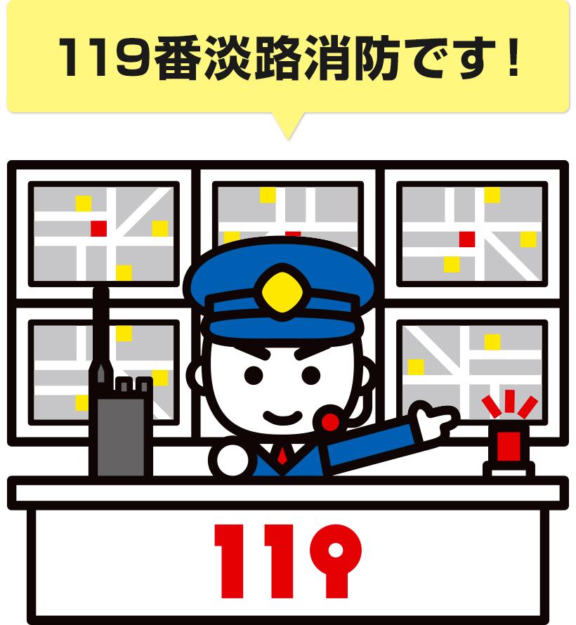 119番淡路消防です!