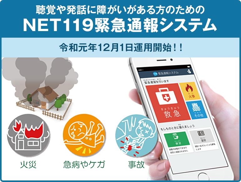 聴覚や発話に障がいのある方のための「NET119緊急通報システム」令和元年12月1日運用開始