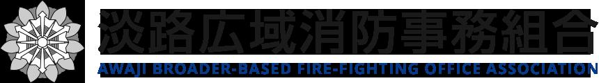 淡路広域消防事務組合