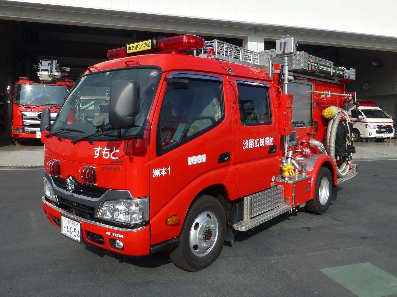 消防ポンプ自動車