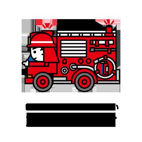 消防車の紹介