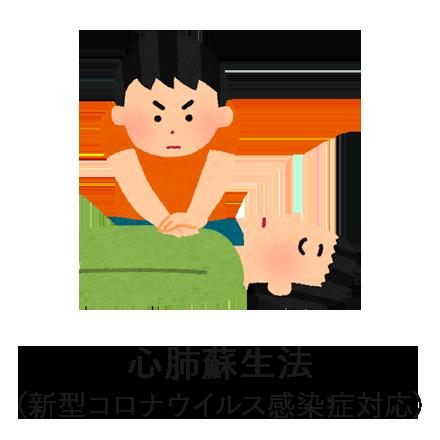 心肺蘇生法(新型コロナウイルス感染症対応)