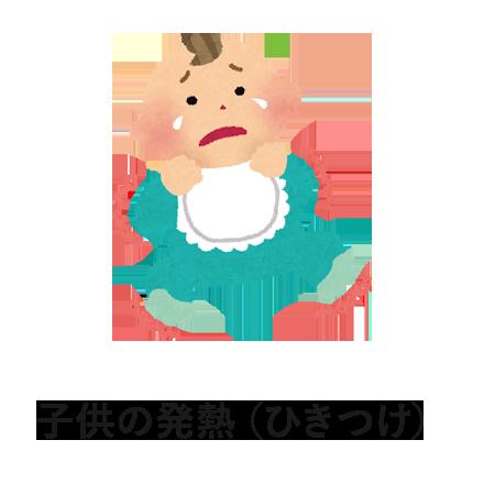子供の発熱(ひきつけ)