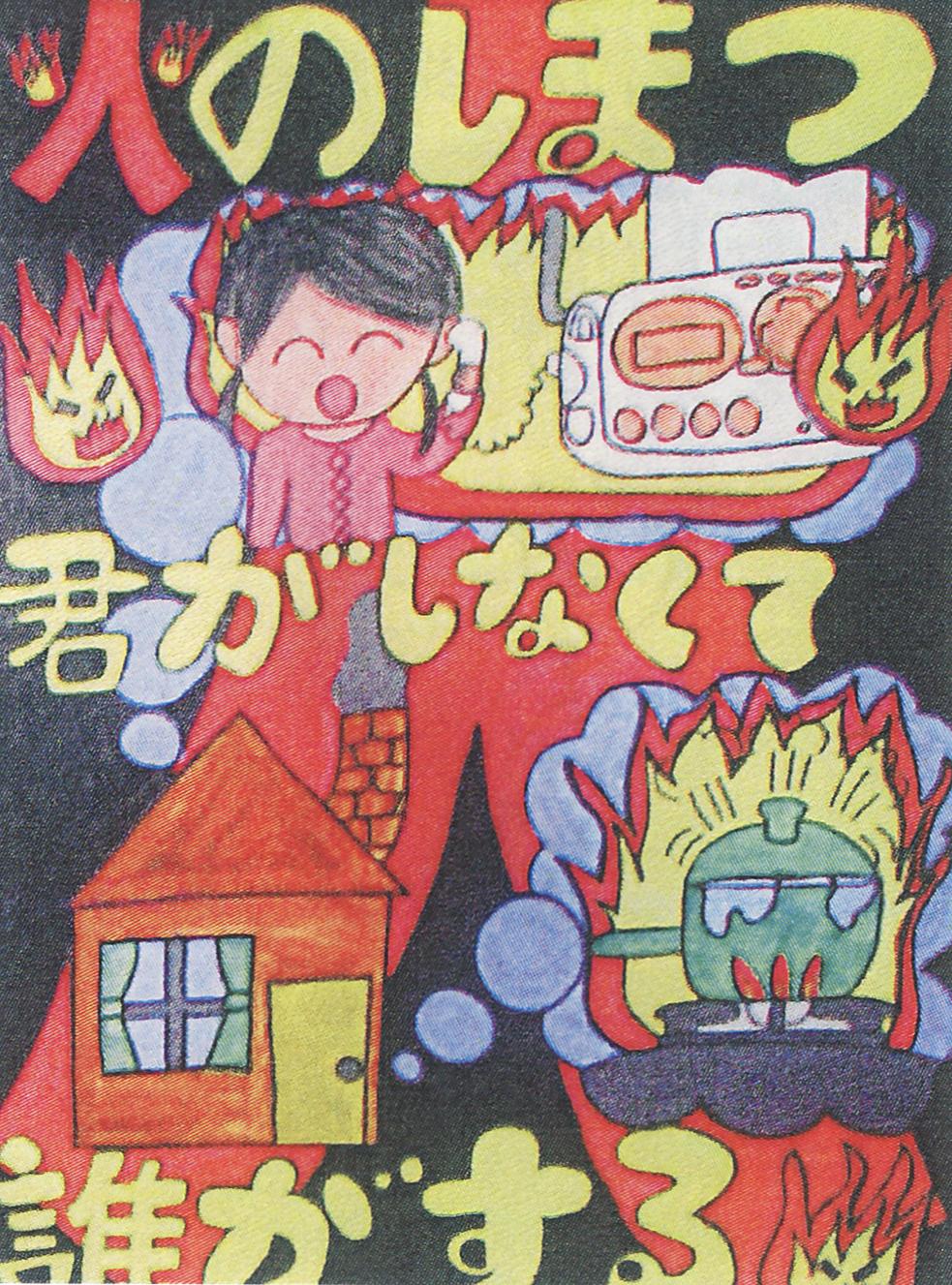 淡路消防保安協会長賞