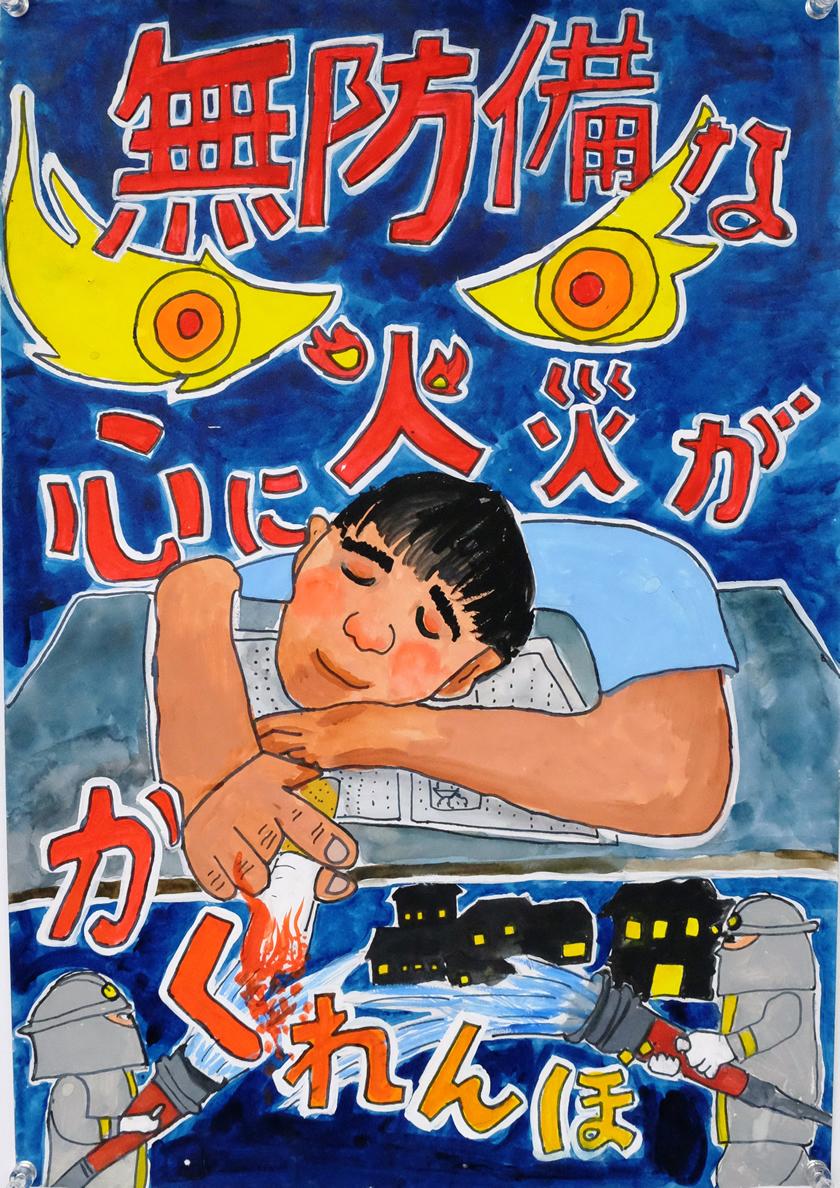 最優秀賞(小学生の部)